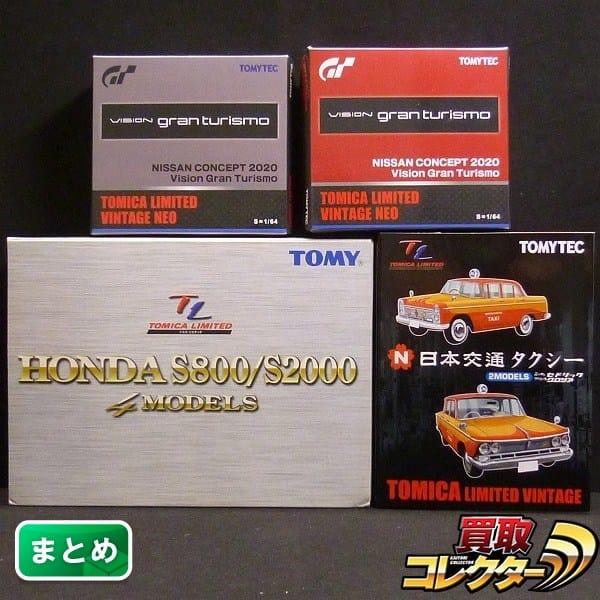 トミカ リミテッド ホンダ S800/S2000 4 MODELS 他