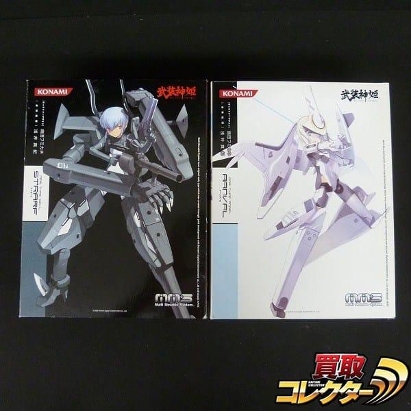 武装神姫 悪魔型MMS ストラーフ 天使型MMS アーンヴァル