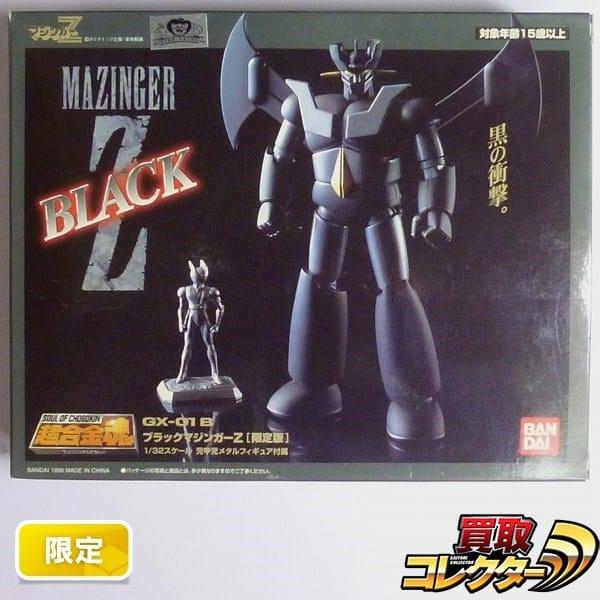 超合金魂 GX-01B ブラックマジンガーZ限定版 メタルフィギュア付