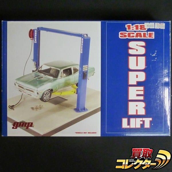 gmp 1/18 スーパーリフト SUPER LIFT / ミニカー ダイキャスト