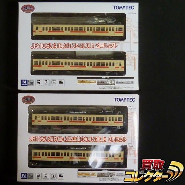 鉄コレ JR105系和歌山線 奈良線 2両セット 桜井線 冷房改造車
