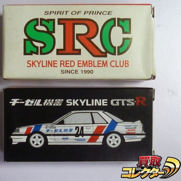 ガリバー特注トミカ スカイライン GT-ES SRC GTS-R ヂーゼル機器