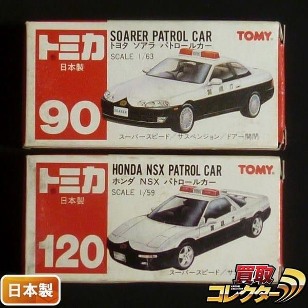 トミカ 赤箱 日本製 90 ソアラ パトロールカー 120 NSX パトカー
