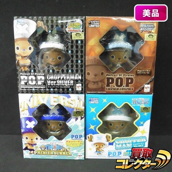 ONE PIECE P.O.P チョッパーマン 4種 限定 / POP チョッパー