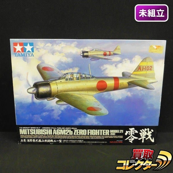 タミヤ 1/32 三菱海軍零式艦上戦闘機二一型 零戦 / 戦闘機