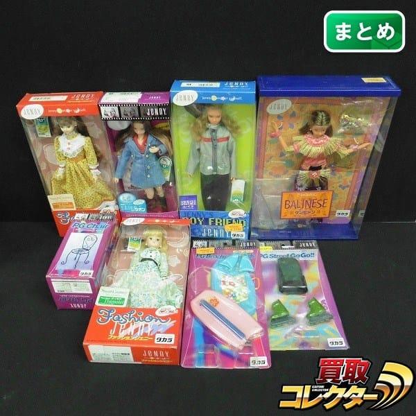 ジェニー シリーズ 人形 小物 フォトジェニックジェニー 他