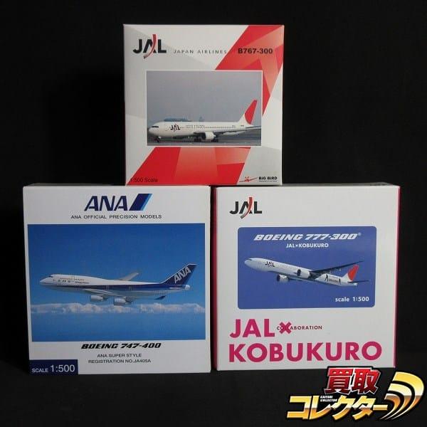 1/500 JAL B777-300 JAL×コブクロ コラボ / ANA B747-400 他
