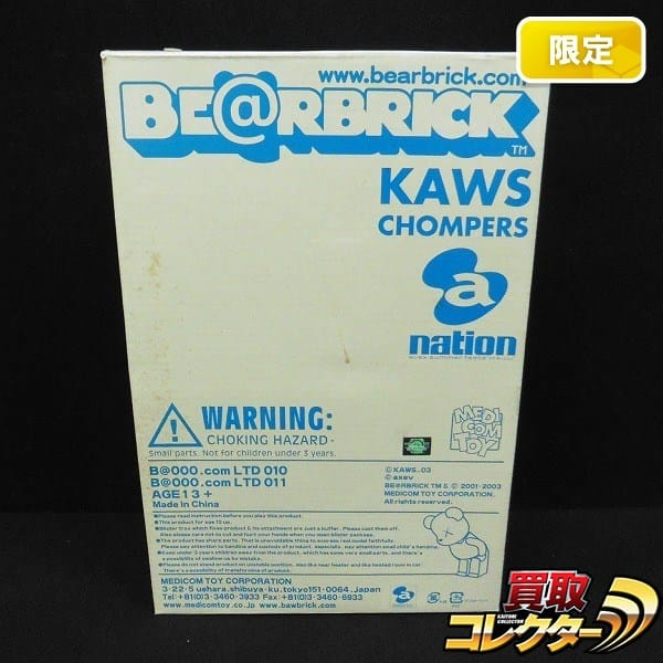 BE@RBRICK 400% 100% KAWS CHOMPERS a-nation 限定