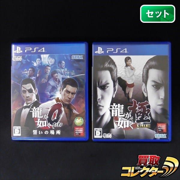 PS4 ソフト2本 龍が如く0 龍が如く極 / SEGA