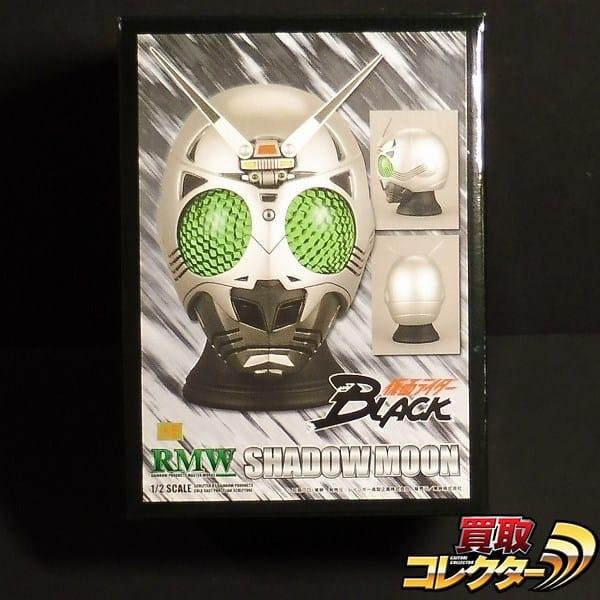 RMW 1/2 シャドームーン 仮面ライダーBLACK レインボー造型企画