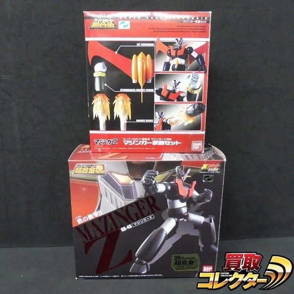 超合金魂 GX-45 マジンガーZ マジンガー武器セット / 魂ウェブ