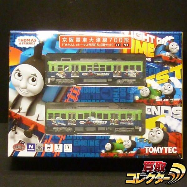 トミーテック 鉄コレ 京阪電車大津線700形 トーマス 2015 2両