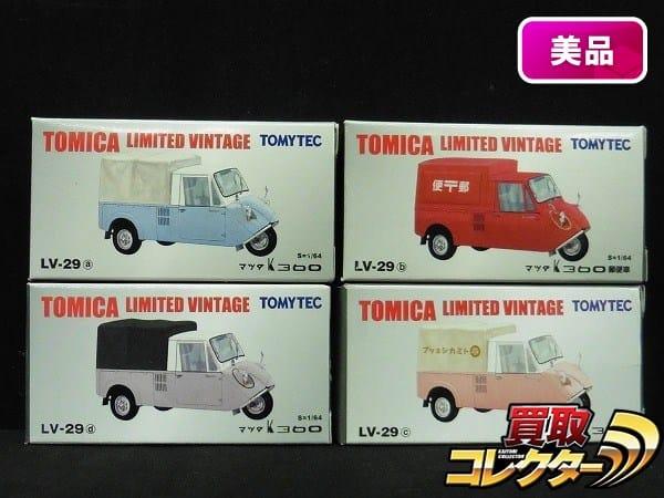 トミカ LV マツダ K360 4種 郵便車他 /リミテッド ヴィンテージ