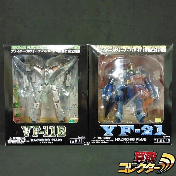やまと VF-11B YF-21 マクロスプラス 完全変形 YAMATO