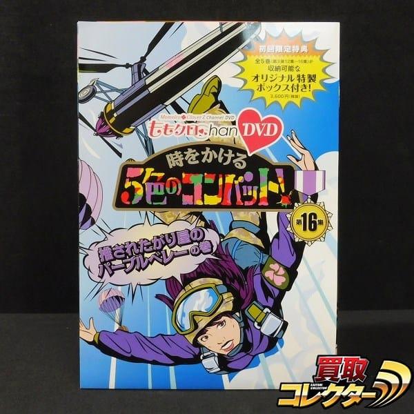ももクロ DVD ももクロchan 時をかける5色のコンバット!