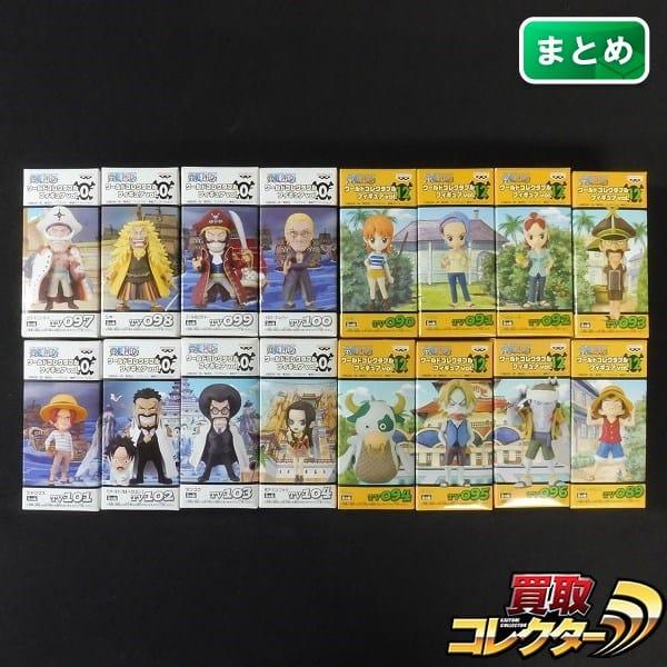 ワーコレVol.12 Vol.0 ワンピース 各8種 シキ モーム ノジコ 他