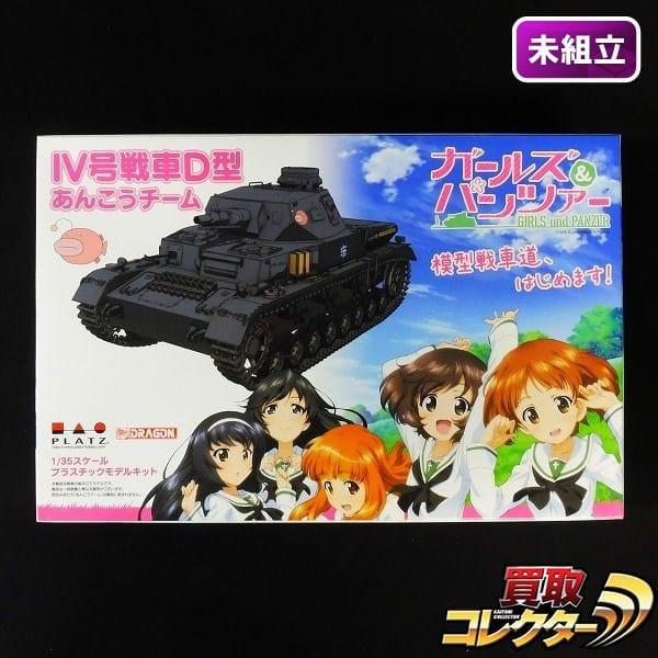 PLATZ 1/35 Ⅳ号型戦車 D型 あんこうチーム / ガルパン