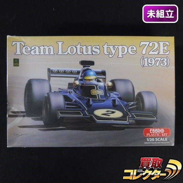 エブロ 1/20 チーム・ロータス タイプ72E 1973 / EBBRO