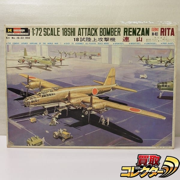 旧ロゴ ハセガワ 1/72 18試陸上攻撃機 連山 G8N1 RITA 当時物