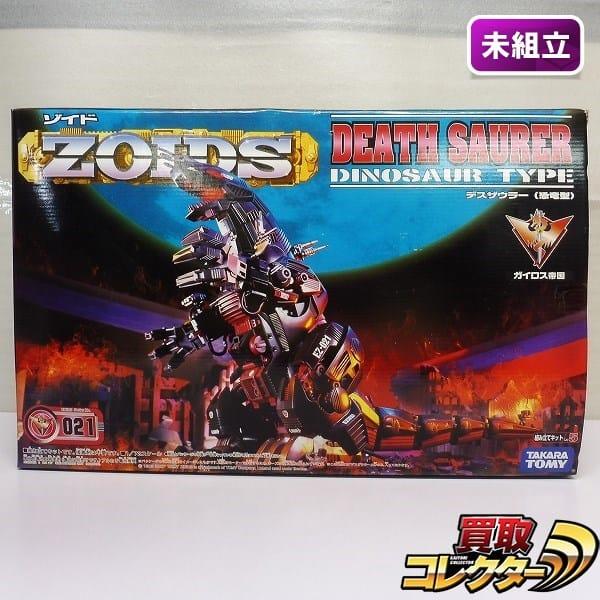 ZOIDS 1/72 No.021 デスザウラー 恐竜型 / ゾイド