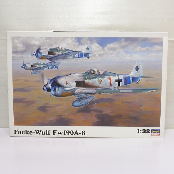 ハセガワ 1/32 フォッケウルフ Fw190A-8 ドイツ空軍 戦闘機