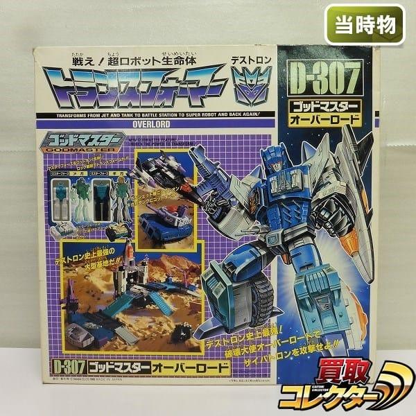 旧タカラ TF 超神マスターフォース オーバーロード 当時物 / G1