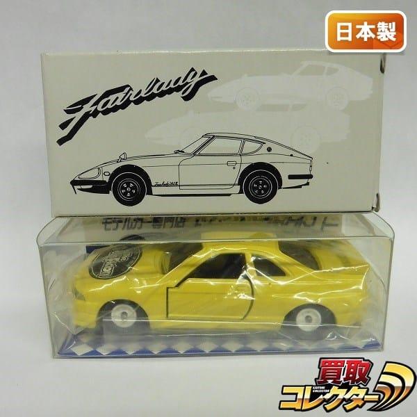 ゼロクラフト ドリームファクトリー特注 日本製 トミカ 240ZG 他