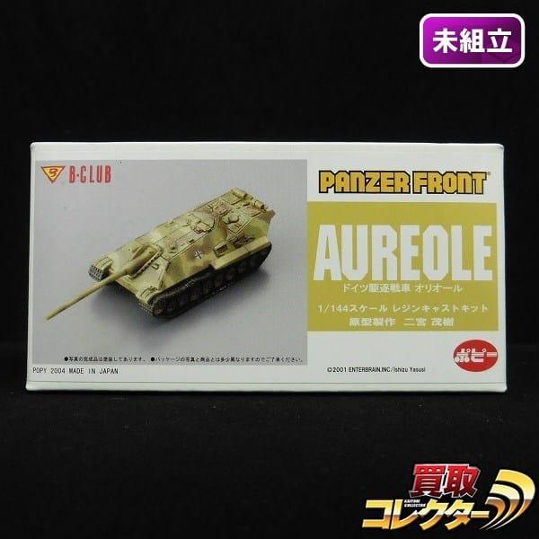 B-CLUB レジン 1/144 パンツァーフロント 駆逐戦車 オリオール