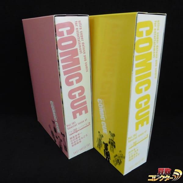 メディコム BE@RBRICK COMIC CUE Vol.101 102 田中圭一 他