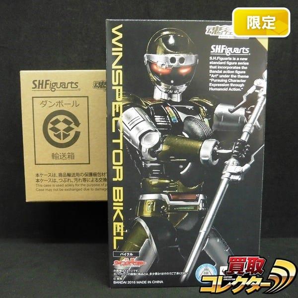 魂ウェブ限定 S.H.Figuarts バイクル / 特警ウインスペクター