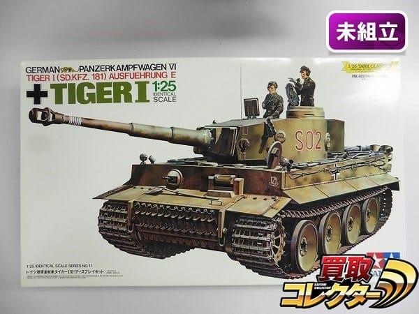 タミヤ 1/25 ドイツ陸軍重戦車 タイガーI型 / ディスプレイキット