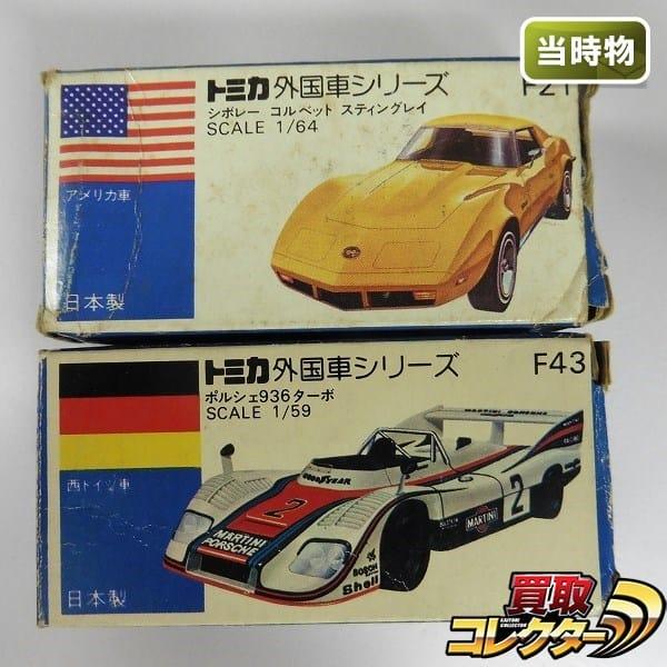 トミカ 当時物 青箱 日本製 スティングレイ ポルシェ 936 ターボ