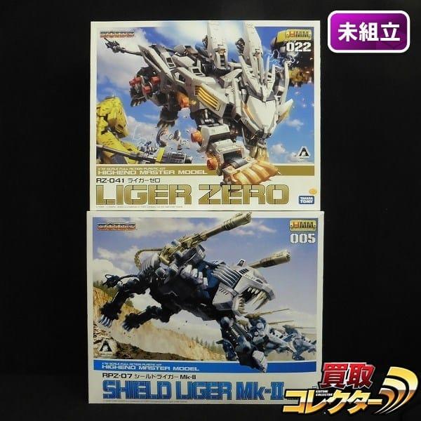 コトブキヤ 他 ZOIDS HMM シールドライガー Mk-II ライガーゼロ