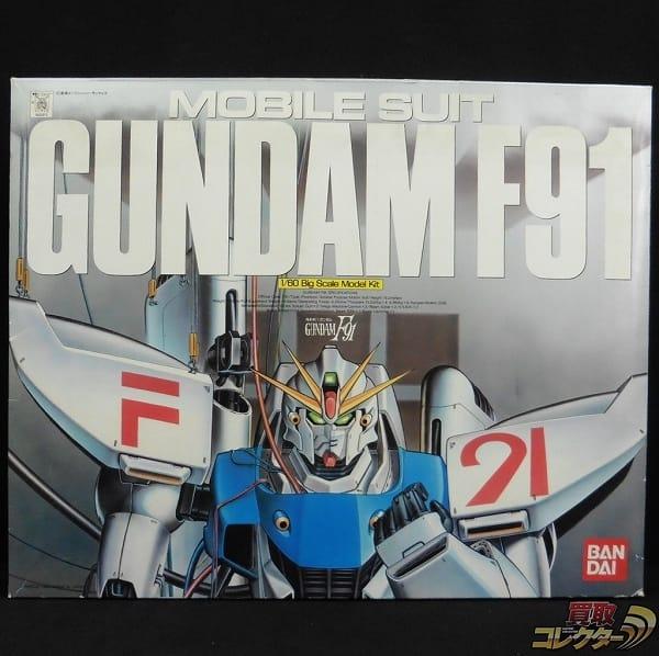 バンダイ 1/60 ビッグスケールモデルキット ガンダムF91