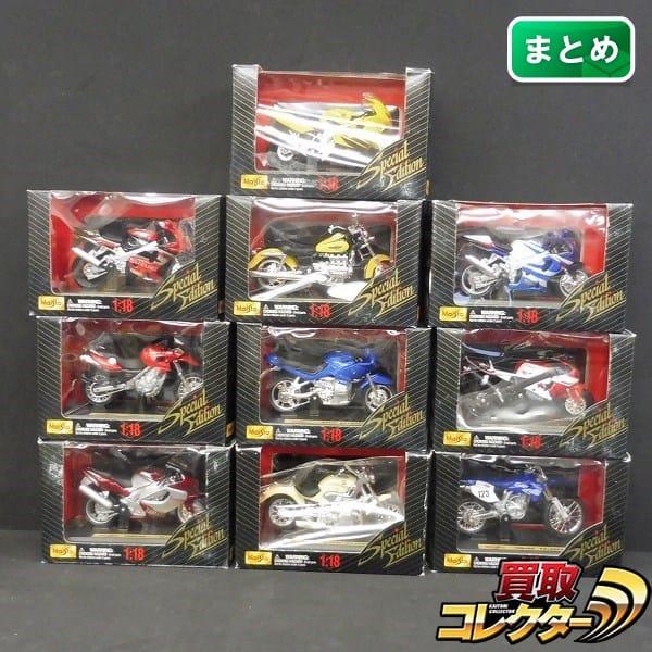 マイスト 1/18 バイクまとめて Special Edition / ホンダ BMW