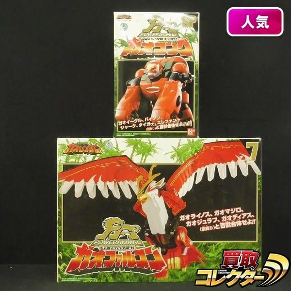 百獣戦隊ガオレンジャー パワーアニマルシリーズ ガオコング他