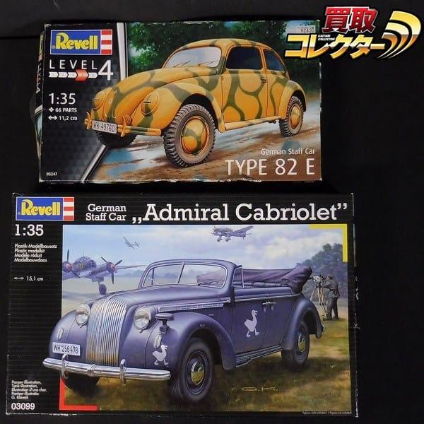 レベル 1/35 独 スタッフカー アドミラルカブリオレ VWタイプ82E