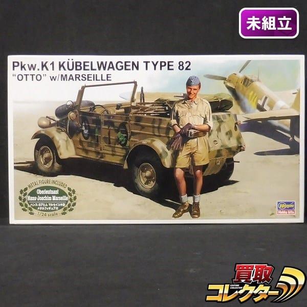 ハセガワ 1/24 Pkw.k1キューベルワーゲン 82型 OTTO マルセイユ