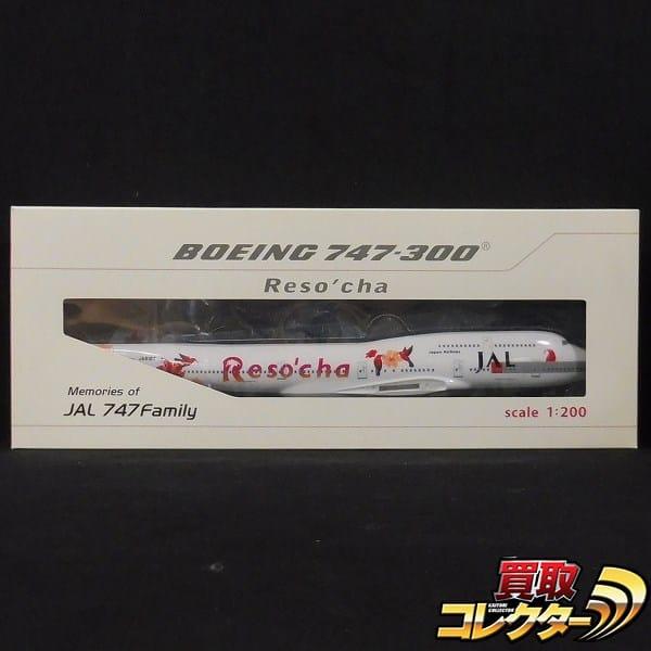 エバーライズ 1/200 ボーイング747-300 JAL リゾッチャ JA8187