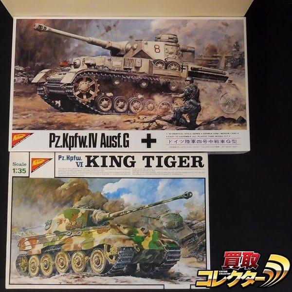 ニチモ 1/30 Ⅳ号戦車G型 復刻永久保存版 1/35 キングタイガー