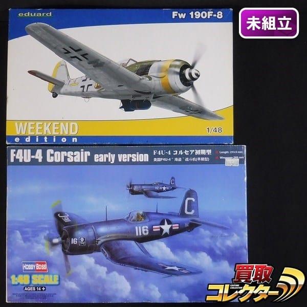 1/48 ホビーボス F4U-4 コルセア初期型 エデュアルド Fw190F-8