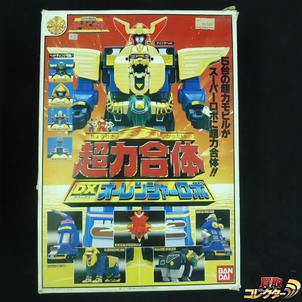 超力合体 DX オーレンジャーロボ / 超力戦隊オーレンジャー