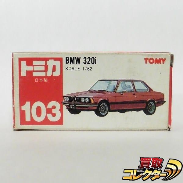 トミカ 赤箱 No.103 BMW 320i ブルーメタリック ALPINA 日本製