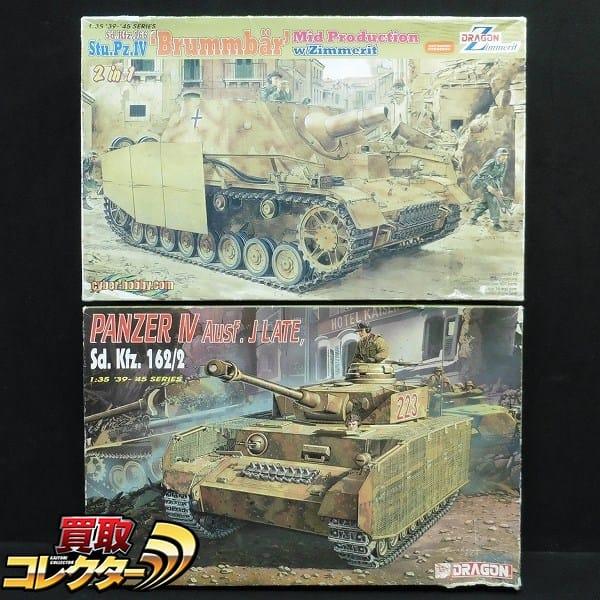 ドラゴン 1/35 4号戦車 J型 ブルムベア 中期型 W / ツィメリット