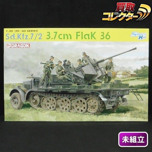 ドラゴン 6541 1/35 Sd.Kfz. 7/2 3.7cm Flak36 対空自走砲