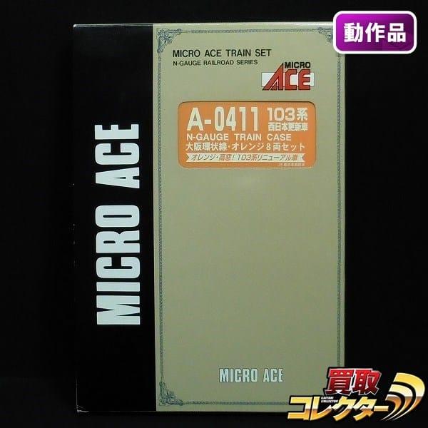 マイクロエース A0411 103系西日本更新車 大阪環状線オレンジ8両