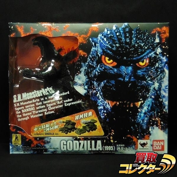 S.H.MonsterArts ゴジラ 1995 初回特典 東宝特撮メカ 同梱