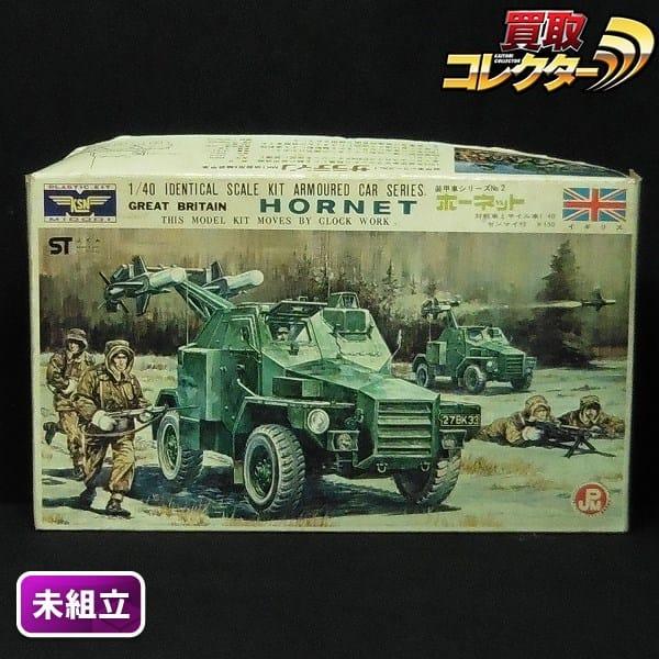 ミドリ緑商会 1/40 対戦車ミサイル装甲車 ホーネット ゼンマイ付