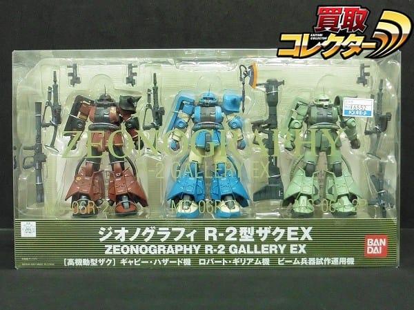 GFF ジオノグラフィ R-2型 ザク EX / 高機動型ザク