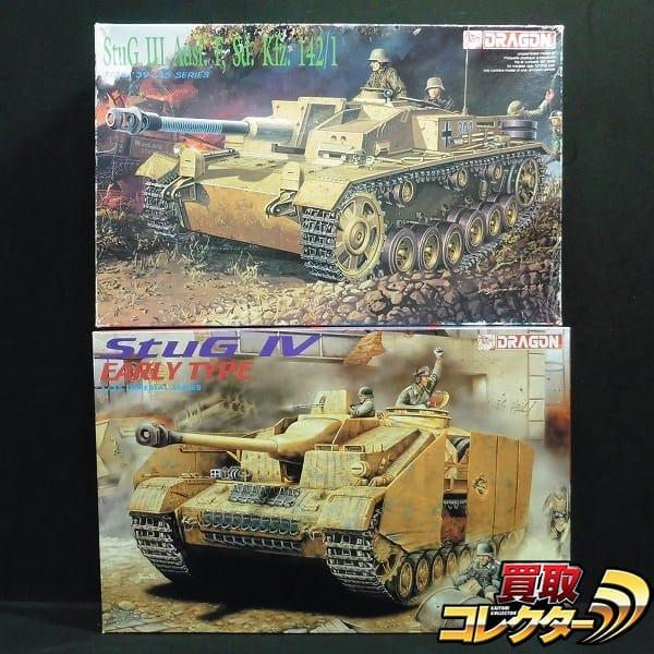 ドラゴン 1/35 III号突撃砲 F型 IV号突撃砲 初期型